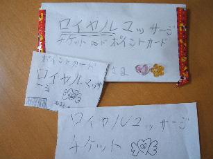 2006_02270002.JPG